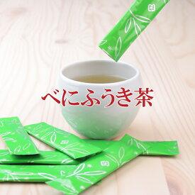 べにふうき茶 粉末スティック 30本入り 送料無料 釜炒り製紅富貴茶(べにふうき茶パウダー)メチル化カテキン (be)(12)(G)