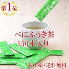 べにふうき茶 粉末スティック 150本入 送料無料 釜炒り製紅富貴茶(べにふうき茶パウダー)メチル化カテキン あす楽 (be2) お茶