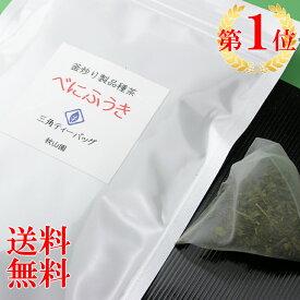 3倍 べにふうき茶 ティーバッグ 15個入り 送料無料 緑茶 釜炒り製紅富貴茶 静岡産 (be) お茶