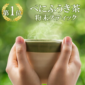 3倍 べにふうき茶 粉末スティック 30本入り 送料無料 釜炒り製 紅富貴茶(べにふうき茶パウダー)メチル化カテキン 送料無料 (be) お茶