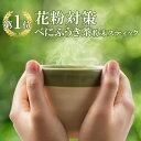 べにふうき茶 粉末スティック 30本入り 送料無料 釜炒り製 紅富貴茶(べにふうき茶パウダー)メチル化カテキン (be)(12)