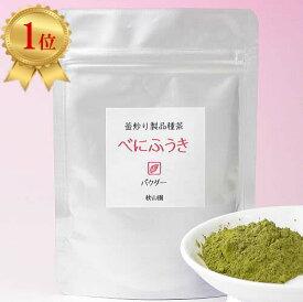3倍 べにふうき 粉末 べにふうき茶 粉末40g 緑茶 送料無料 釜炒り製法 (紅富貴緑茶) (be)  送料無料 お茶