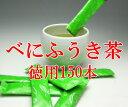 べにふうき茶 粉末スティック150本 釜炒り製紅富貴茶(べにふうき茶パウダー)送料無料(am10)
