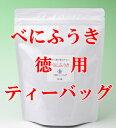 べにふうき緑茶ティーバッグ徳用60個入り 送料無料 釜炒り製紅富貴茶(べにふうき茶)(am-10)