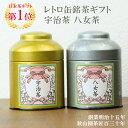 お茶 ギフト 八女茶 宇治茶 日本茶 ギフト レトロ缶セット 送料無料 内祝い 御礼 お祝い 茶 ギフト (amg) japanese tea