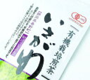 【予約・月末締め翌月初め発送】有機栽培茶 砂川 いさがわ 80g 緑茶 煎茶 ネコポス便対応 (ak-02) お茶
