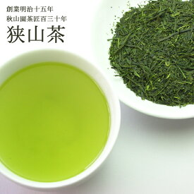 狭山茶 80g 緑茶 煎茶 送料無料 お茶(08)