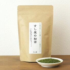 3倍 すし屋の粉茶 徳用200g 緑茶 煎茶(08) お茶(su)