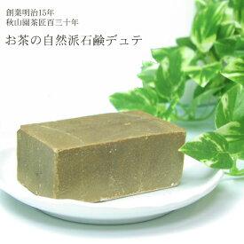 お茶石鹸 3個セット 無添加緑茶石鹸 石けん デュテL (緑茶せっけん) (ak-01)