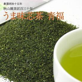 【 エントリーで 20倍 9/14〜9/16】伊勢茶・うま味芯茶 青福 100g 緑茶 送料無料(am-10)