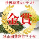 ブリリアントグリーン Brilliant Green  80g (かぶせ茶 静岡茶)緑茶 メール便(DM便)送料無料(am-10)