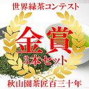 ブリリアントグリーン Brilliant Green  80g×3本セット (かぶせ茶 静岡茶)緑茶 メール便(DM便)送料無料(am-m)