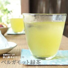 冷茶 アールグレイ ティーバッグ 12P ベルガモット緑茶 国産 送料無料 水出し茶 水出し緑茶 (am-10)