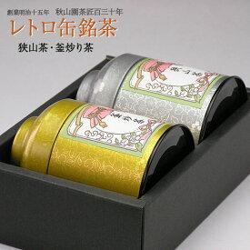 3倍 お歳暮 お茶 ギフト 狭山茶 釜炒り茶 日本茶 レトロ缶ギフトセット 送料無料セット 内祝い 御礼 お祝い プレゼント(amg)
