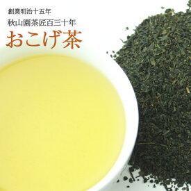 おこげ茶(深炒り芽茶・伊勢茶) 80g 緑茶 送料無料 (am-10)(sum)(asu-n)