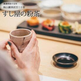 すし屋の粉茶 徳用200g 緑茶 煎茶 (ak-10)