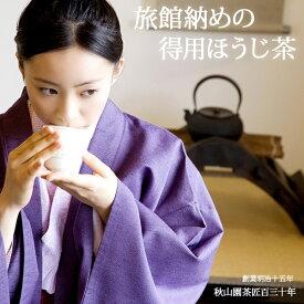 ほうじ茶 旅館納めの得用 茶葉 業務用 焙じ茶 特天500g (D1221)