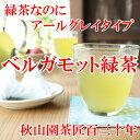 国産緑茶使用アールグレイティーバッグ12P ベルガモット緑茶 メール便(DM便)送料無料(am10)