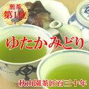 Yutaka600-600-2