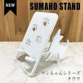 スマホスタンド 送料無料 日本製 犬 おしゃれ 可愛い 贈り物 ギフト 誕生日 お祝い チワワ(ワンピースタイプ)のワンちゃんが スマホ iPhoneスマホ iPhone を支えます。鉄製 安定感があり、 スマートフォン アイフォン アンドロイド アイパッド も大丈夫!