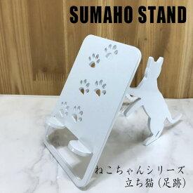 スマホスタンド 送料無料 日本製 猫 おしゃれ 可愛い 贈り物 ギフト 誕生日 お祝い 立ち猫(ワンピースタイプ)の立ったネコちゃんが スマホ iPhoneスマホ iPhone を支えます。鉄製 安定感があり、 スマートフォン アイフォン アンドロイド アイパッド も大丈夫!