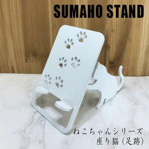 スマホスタンド 送料無料 日本製 猫 おしゃれ 可愛い 贈り物 ギフト 誕生日 お祝い 座り猫(ワンピースタイプ)の座ったネコちゃんが スマホ iPhone を支えます。鉄製 安定感があり、 スマー