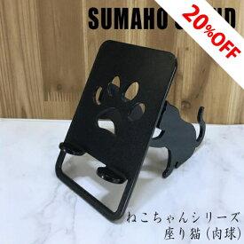 スマホスタンド 送料無料 日本製 猫 おしゃれ 可愛い 贈り物 ギフト 誕生日 お祝い 座り猫(ワンピースタイプ)の座ったネコちゃんが スマホ iPhone を支えます。鉄製 安定感があり、 スマートフォン アイフォン アンドロイド アイパッド も大丈夫!