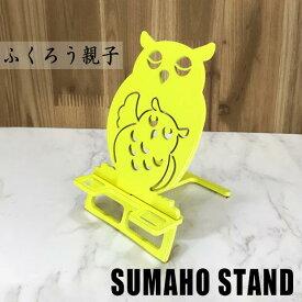 スマホスタンド 送料無料 日本製 かわいい おしゃれ ふくろう親子 ふくろう フクロウ 梟 スマートフォンスタンド アイフォン ギフト 贈り物 誕生日 母の日 父の日 記念日 スマホを支えます