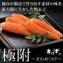博多辛子明太子のあき津゛『「極附」〜きわめつけ〜(300g)』
