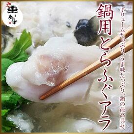 【送料込み】辛子明太子のあき津゛鍋用とらふぐアラ(500g)