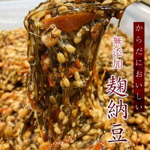 博多辛子明太子のあき津゛無添加・からだにおいし〜い麹納豆(400g)