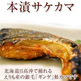 博多辛子明太子のあき津゛襟裳産の銀毛(ギンゲ)鮭カマの『鮭カマ明太だし漬け』