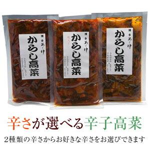 博多辛子明太子のあき津゛『からし高菜』・・・【中辛】【激辛】からお選び下さい!