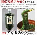 国産天然アカモク・(ぎばさ)280g(冷凍)・スーパー健康食材としてご家庭で大活躍!!/天然自然/アカモク/ぎばさ/ミネ…
