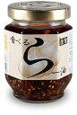 大人気のロングセラー『食べる らー油』1本1本がこだわりの手作り!!普通の「食べるラー油」と思ったら、その食感にビックリ★