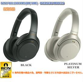 ソニー SONY HEADPHONE WH-1000XM3 SM WIRELESS NOISE CANCELING ワイヤレスノイズキャンセリングステレオヘッドセット【PLATINUM SILVER】【BLACK】《海外仕様》