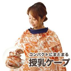 コンパクトにまとまる授乳ケープ一体型ポケットにコンパクトにまとめれちゃう授乳ケープ!