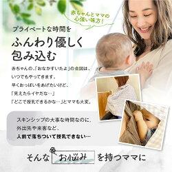 授乳ケープ【メール便送料無料】360度安心の授乳ケープ(ポンチョ)!と現役ママ絶賛★初めての授乳も安心スタイル!赤ちゃんが大好きなガーゼ素材がお肌に優しい。ケットやストールとしても使えます。産院や外出先でのおむつ替えにも大活躍!出産準備、ご出産祝で大人気UV
