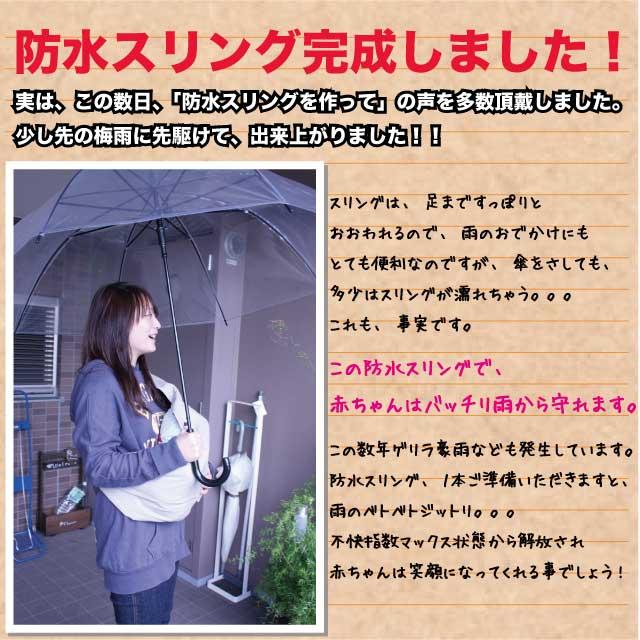 防水スリング★雨の日も安心お出かけ、赤ちゃんを丸ごと包み込むからスリング快適♪【RCPmar4】【smw4】