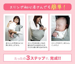AKOAKO42シリーズスリング年中快適育児取説付で安心赤ちゃん(新生児〜3歳)の抱っこ紐(抱っこひもだっこひもベビーキャリー)出産祝いとしても人気コンパクトに折畳め便利なベビースリング【楽ギフ_包装】