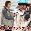 【マタニティママから園児まで!】【着る毛布】【マルチカバー】[ako*MONO]8WAY防寒ブランケット【RCPmar4】