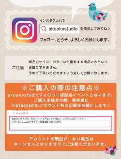 Instagram限定スリング