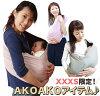 AKOAKOスリング・XXXSサイズ(極小サイズ)限定ページ