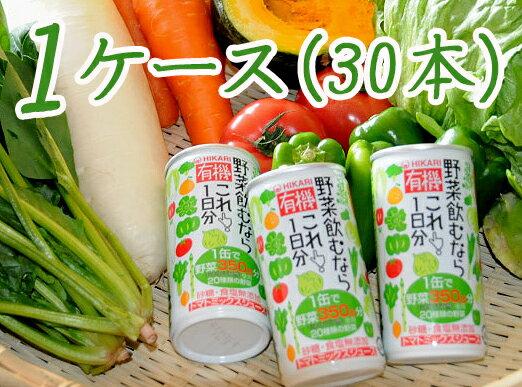 有機野菜ジュース 「 有機野菜 飲むならこれ1日分」 1ケース(190g×30本)送料無料 最安値に挑戦! 光食品 ヒカリ食品 有機 オーガニック 無添加 有機JAS認定