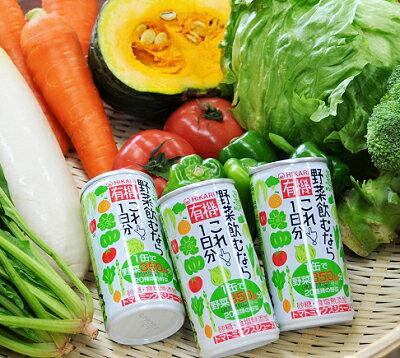 最安値に挑戦中! 有機野菜飲むならこれ1日分 1ケース(190g×30本)有機野菜ジュース 送料無料 光食品 ヒカリ食品 有機 オーガニック 無添加 有機JAS認定