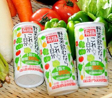 最安値に挑戦中!「 有機野菜 飲むならこれ1日分」 1ケース(190g×30本)送料無料 有機野菜ジュース 光食品 ヒカリ食品 有機 オーガニック 無添加 有機JAS認定