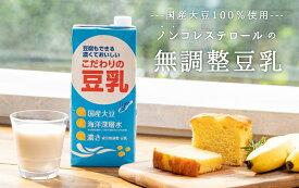 豆乳 成分無調整豆乳 こだわりの豆乳 1L 6本 国産大豆 大豆固形分10%以上 赤穂化成