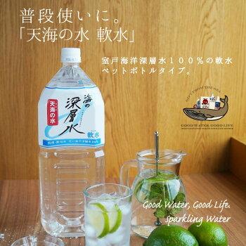 【室戸海洋深層水】【天海の水】【軟水(硬度10)2L×12本】