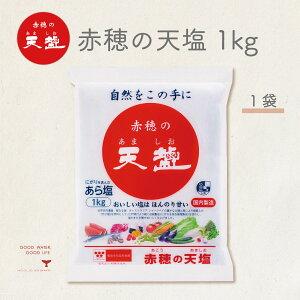 塩 あましお 赤穂の天塩 1kg 天日塩 オーストラリア シャークベイ 粗塩 にがり マグネシウム