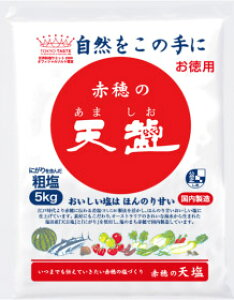 「赤穂の天塩」(あましお)5kg×5袋送料無料1袋あたり1208円